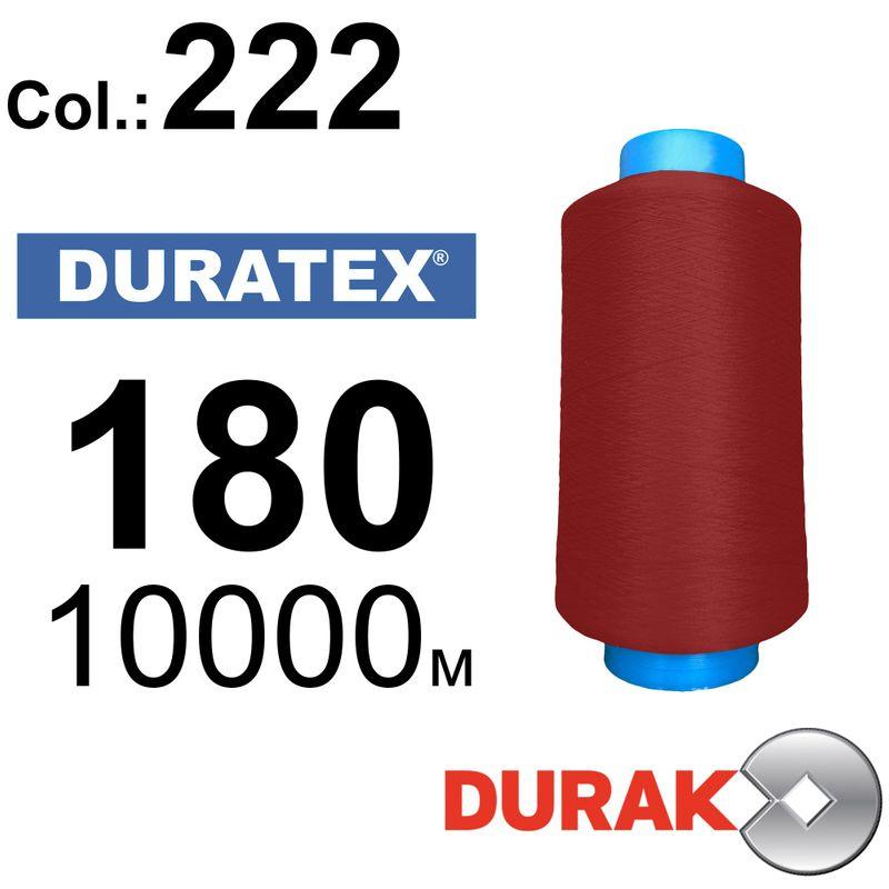 Нитки текстуровані, Duratex, поліестер, N180 (18tex), довжина 10000 м., колір 26(222)-11 - к2