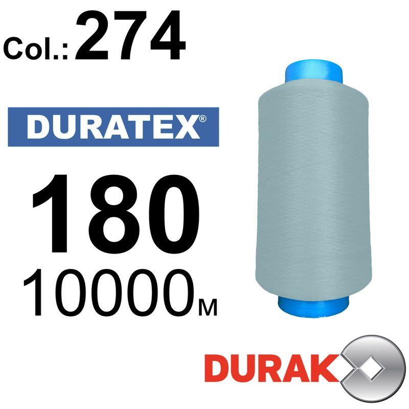 Нитки текстуровані, Duratex, поліестер, N180 (18tex), довжина 10000 м., колір 31(274)-303 - к16