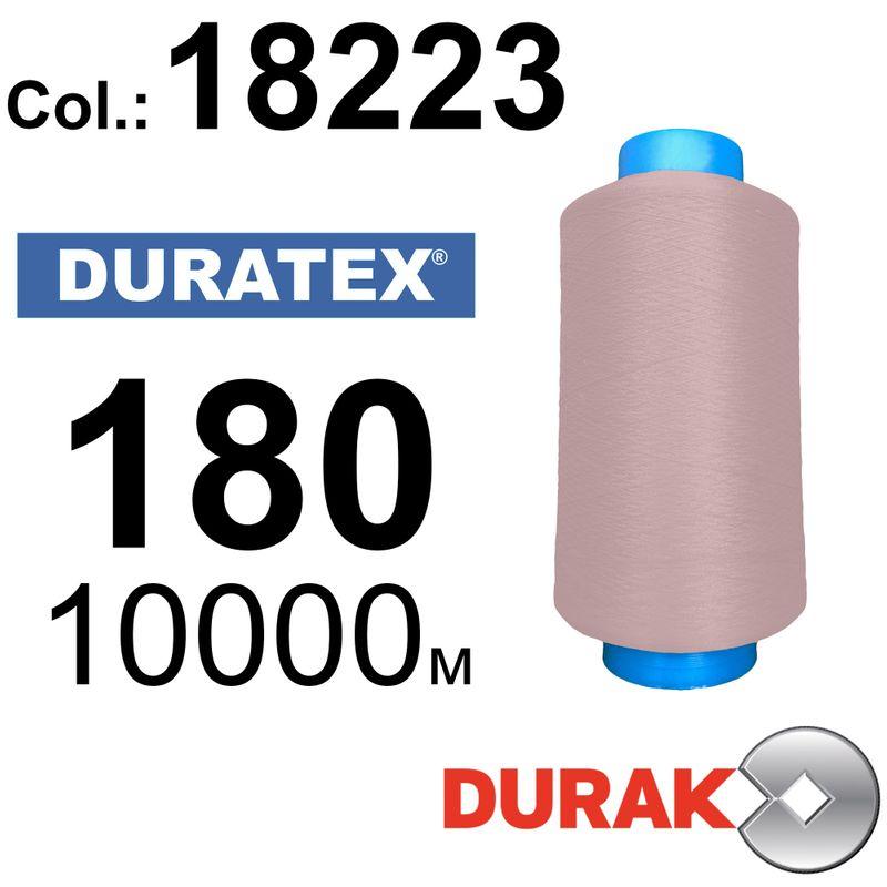 Нитки текстуровані, Duratex, поліестер, N180 (18tex), довжина 10000 м., колір 33(18223)-173 - к4
