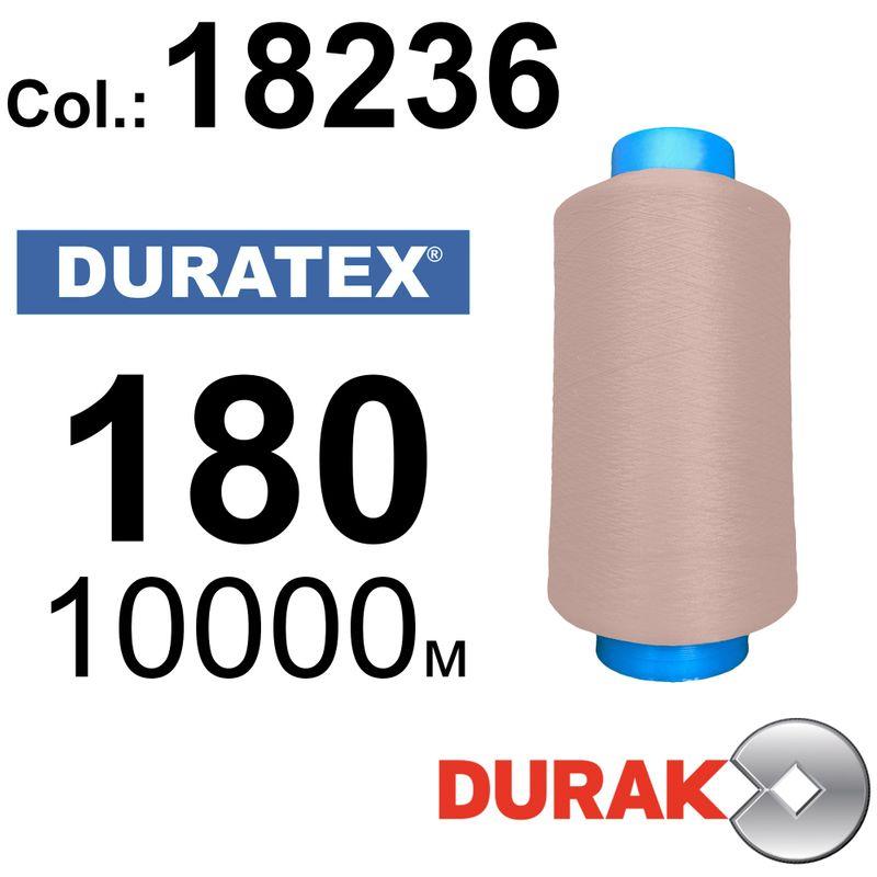 Нитки текстуровані, Duratex, поліестер, N180 (18tex), довжина 10000 м., колір 42(18236)-172 - к2