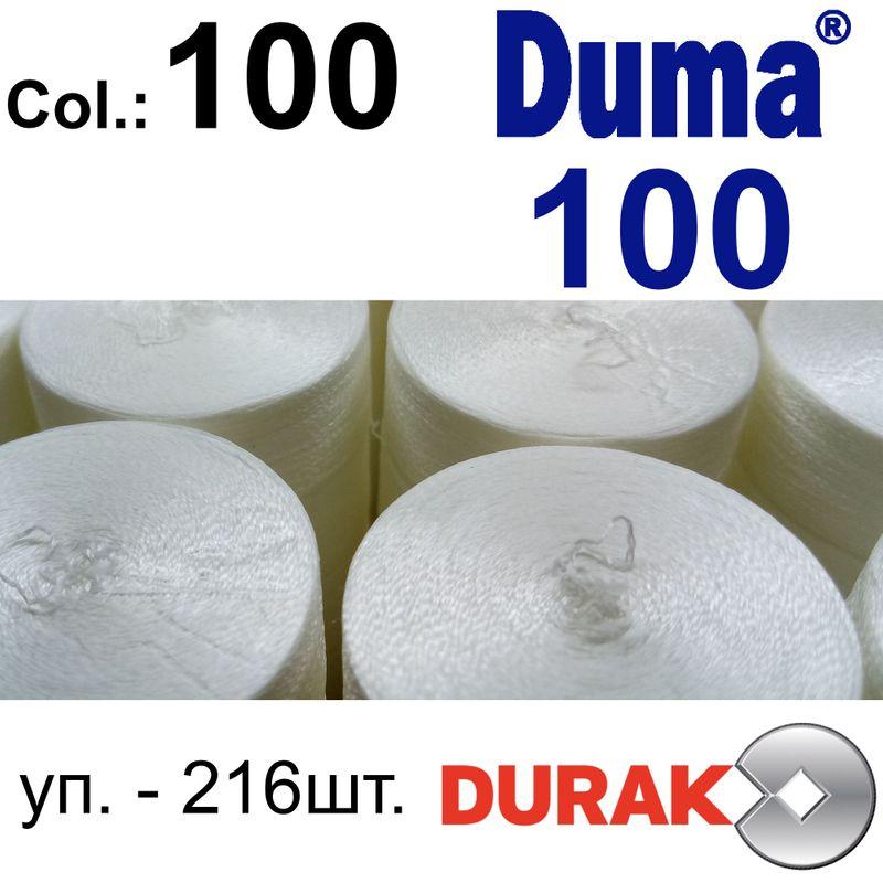 Нитки сверхпрочные, Duma, полиэстер, N100 (27 tex), длина 470м. , Цвет 01 (100) -566, 216шт-уп