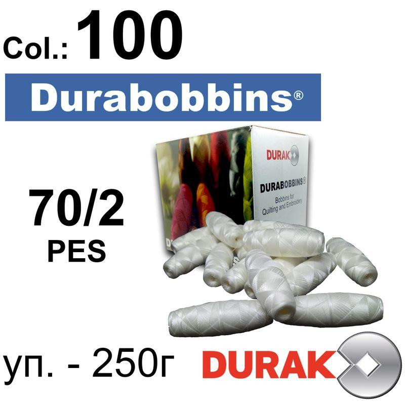 Нитки сверхпрочные, Durabobbins, полиэстер, N70 / 2 (16 tex), Size-10 длина 285м. , Цвет 01 (100) -566-250гр