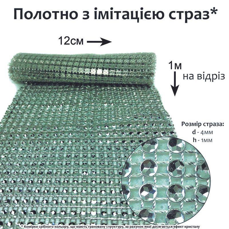 Стразове полотно, пластикова сітка(сріб) з імітаціею страз, 12см х 100см, срібло, на відріз