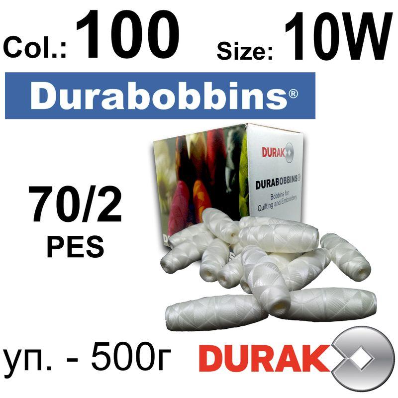 Нити сверхпрочные, Durabobbins, полиэстер, N70 / 2 (16 tex), Size-10W длина 295м, цвет 01 (100) -566-500гр