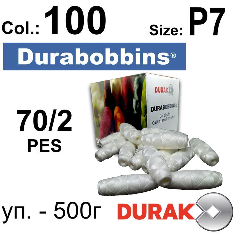 Нити сверхпрочные, Durabobbins, полиэстер, N70 / 2 (16 tex), Size-P7 длина 160м. , Цвет 01 (100) -566-500гр