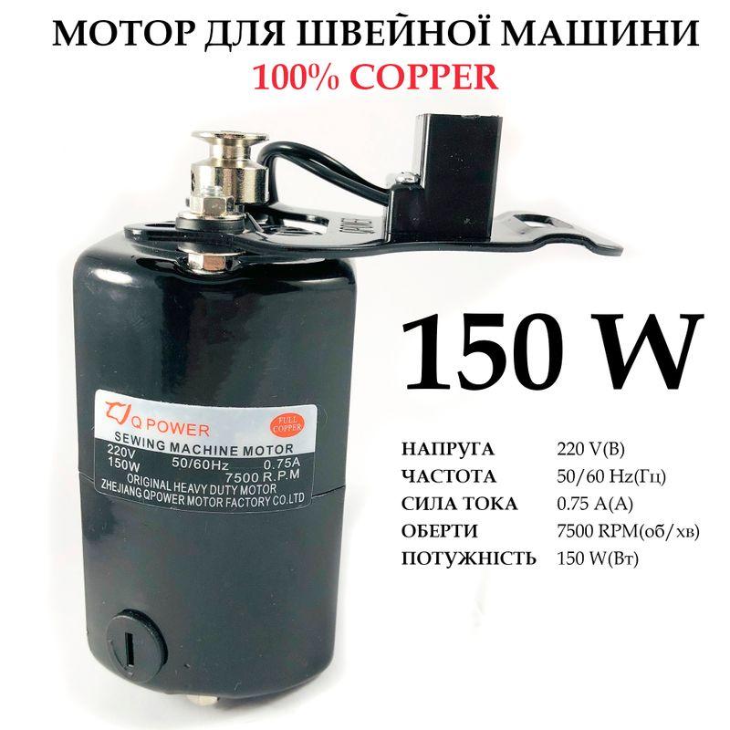 Мотор для швейной машины 150W, 100% copper, 220V, 50 / 60Hr 0, 75A, 7500 об / мин