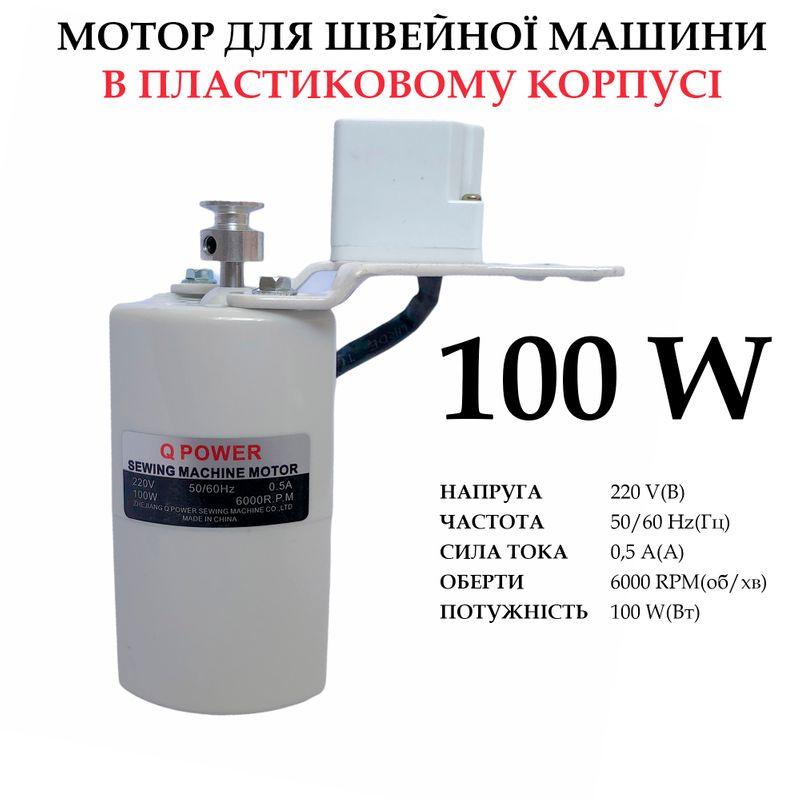 Мотор для швейной машины 100W, в пластиковом корпусе, 100% copper, 220V, 50 / 60Hr 0, 5A, 6000 об / мин