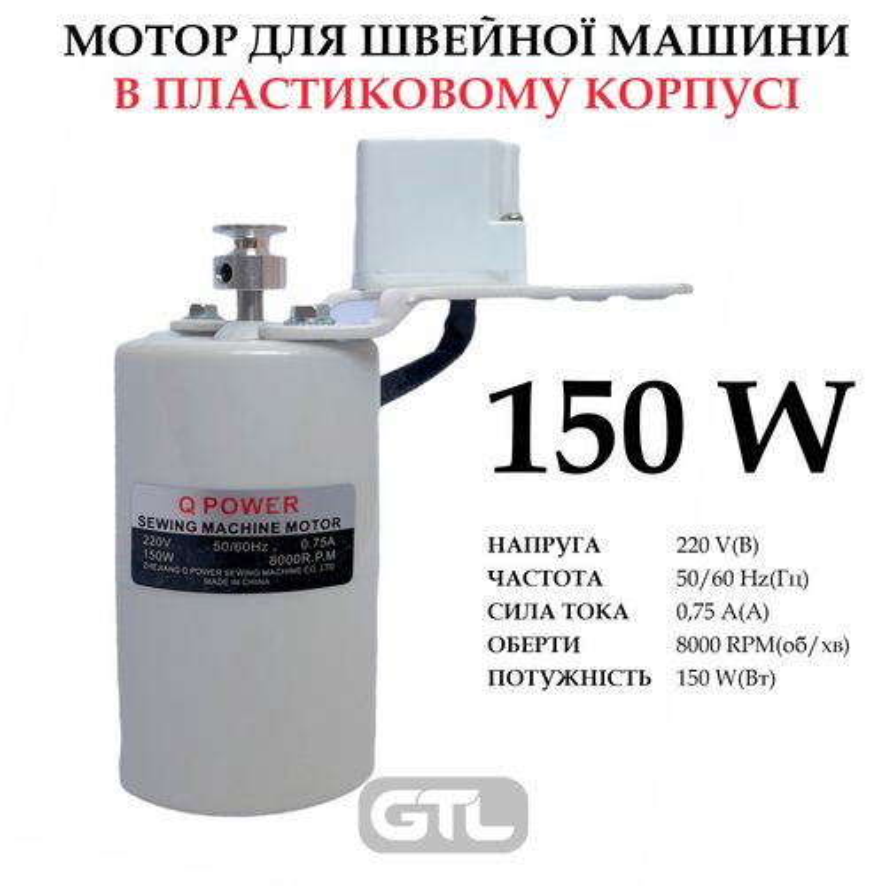 Мотор для швейной машины 150W, в пластиковом корпусе, 100% copper, 220V, 50 / 60Hr 0, 75A, 8000 об / мин