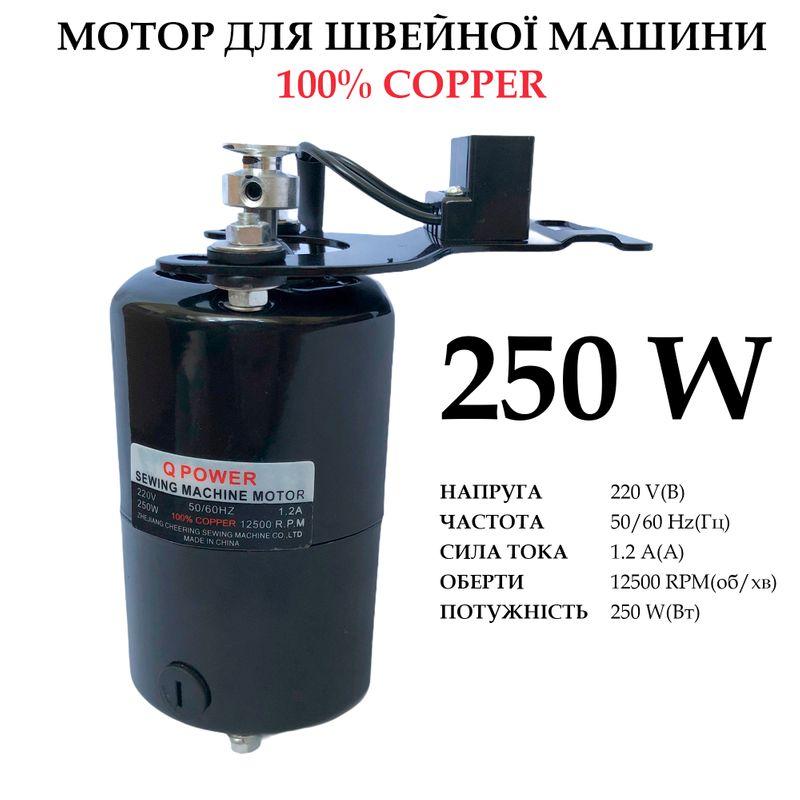 Мотор для швейной машины 250W, 100% copper, 220V, 50 / 60Hr, 1, 2A, 12500 об / мин
