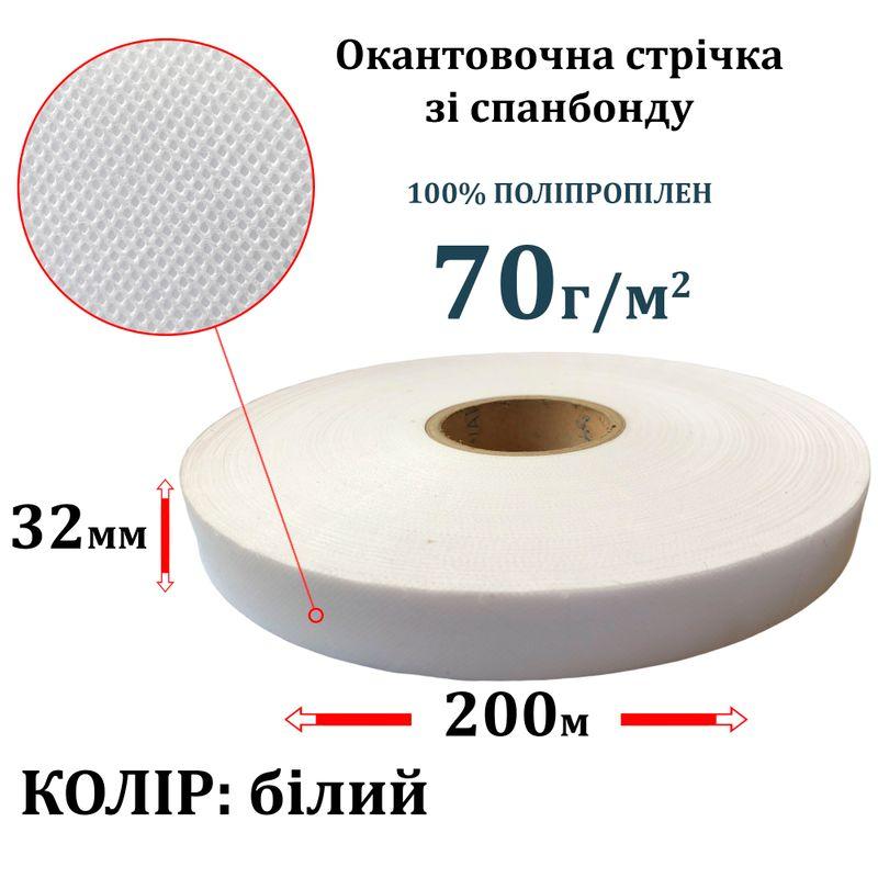 Окантовочна стрічка зі спанбонду (флізелін) 70г(70+0), 32мм х 200м, білий S-мякий, ПП-100%, вага 450г