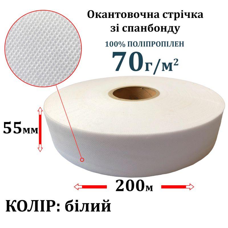 Окантовочна стрічка зі спанбонду (флізелін) 70г(70+0), 55мм х 200м, білий S-мякий, ПП-100%, вага 815г