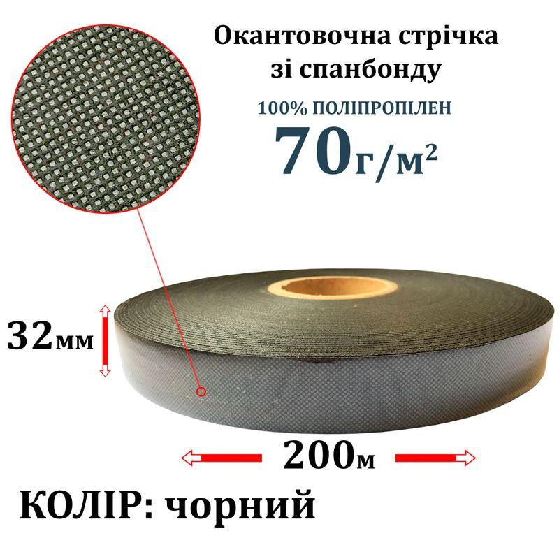 Окантовочна стрічка зі спанбонду (флізелін) 70г(70+0), 32мм х 200м, чорний S-мякий, ПП-100%, вага 450
