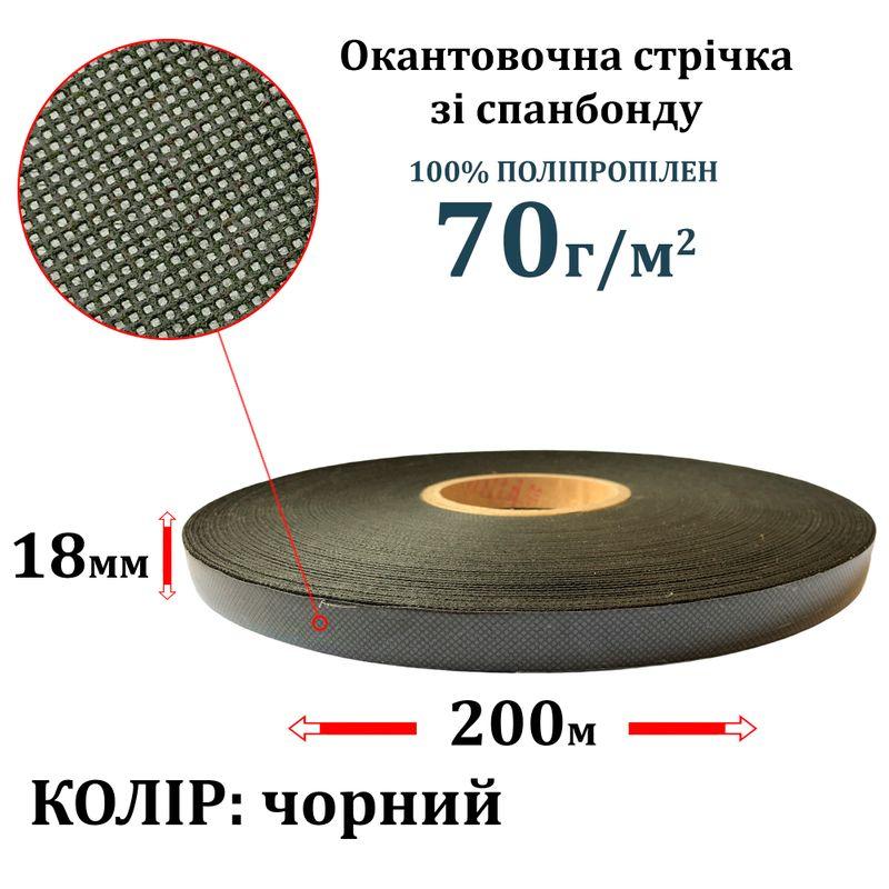 Окантовочна стрічка зі спанбонду (флізелін) 70г(70+0), 18мм х 200м, чорний S-мякий, ПП-100%, вага 250