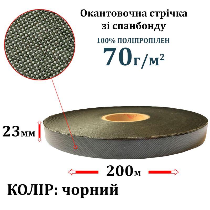 Окантовочна стрічка зі спанбонду (флізелін) 70г(70+0), 23мм х 200м, чорний S-мякий, ПП-100%, вага 325