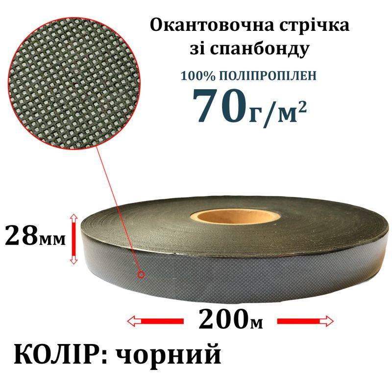 Окантовочна стрічка зі спанбонду (флізелін) 70г(70+0), 28мм х 200м, чорний S-мякий, ПП-100%, вага 400