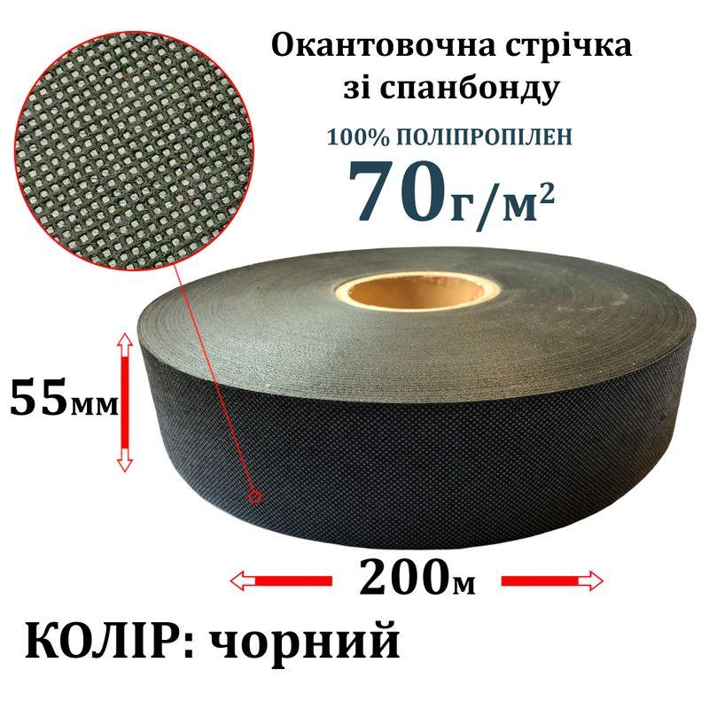 Окантовочна стрічка зі спанбонду (флізелін) 70г(70+0), 55мм х 200м, чорний S-мякий, ПП-100%, вага 815