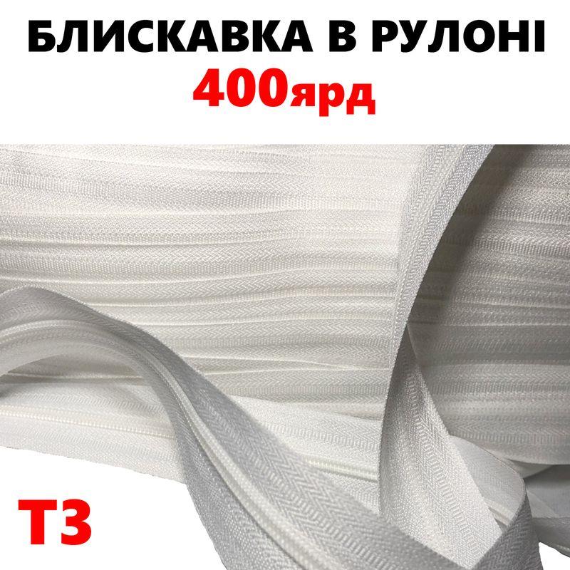 Молния в рулоне, витая, Т3, 200ярд, нейлон, белый (101)