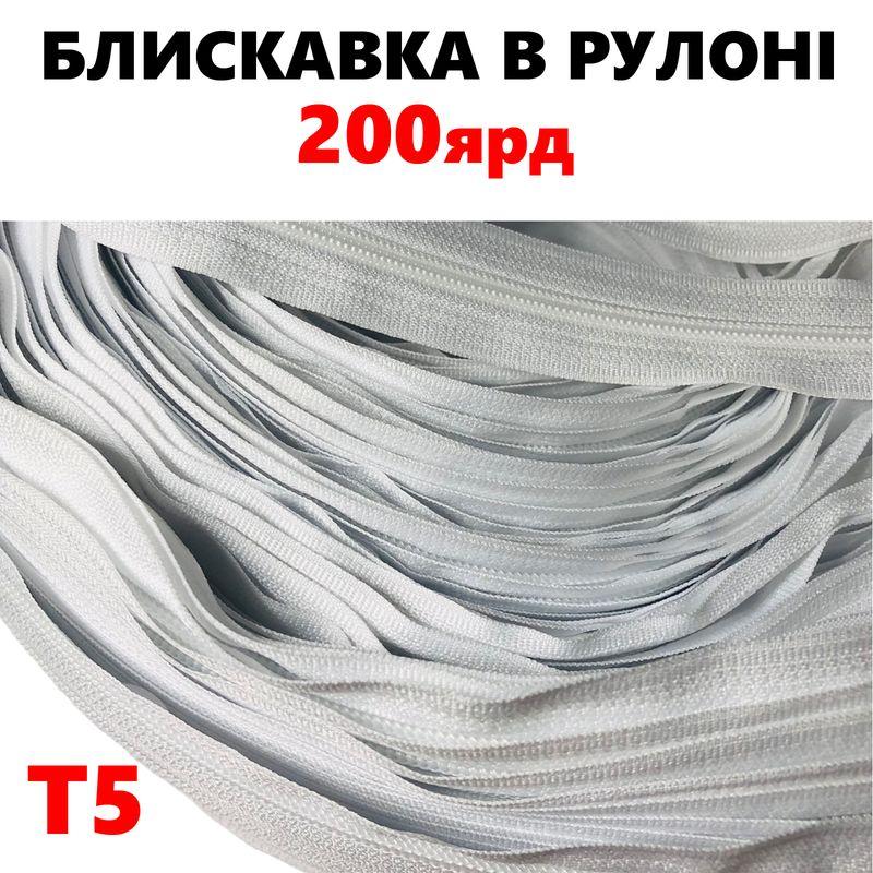Молния в рулоне, витая, Т5, 200ярд, нейлон, белый (101)