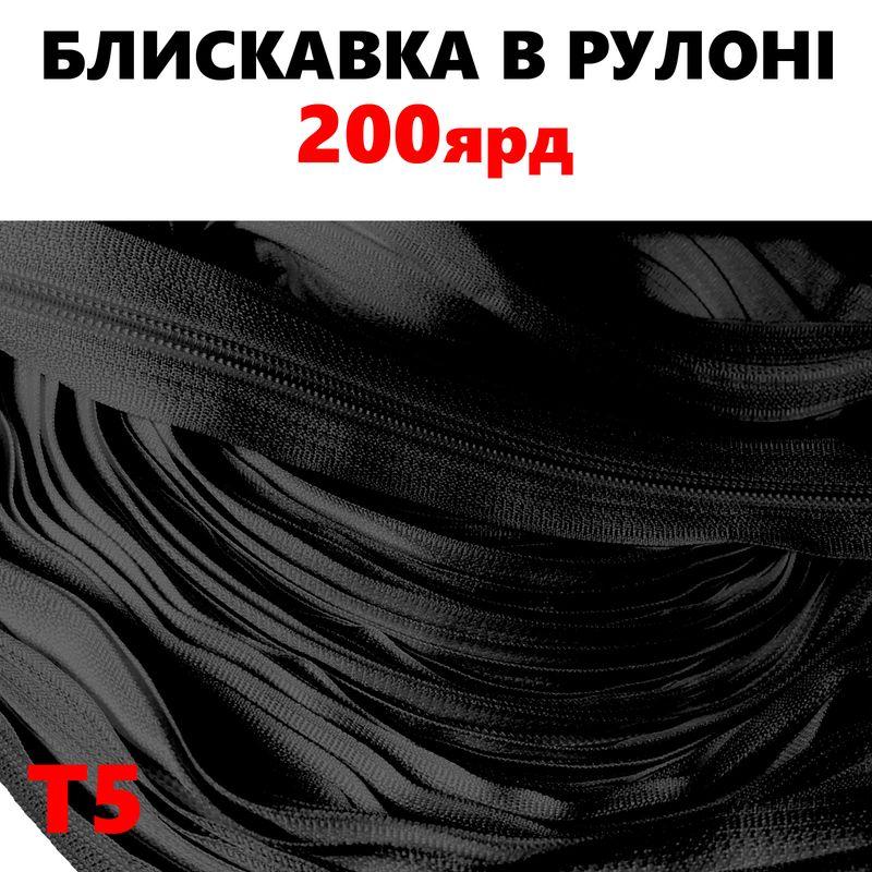 Молния в рулоне, витая, Т5, 200ярд, нейлон, черный (322)